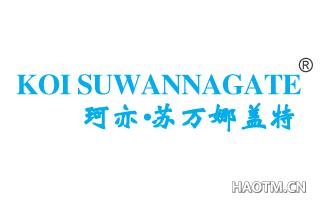 珂亦·苏万娜盖特 KOI SUWANNAGATE