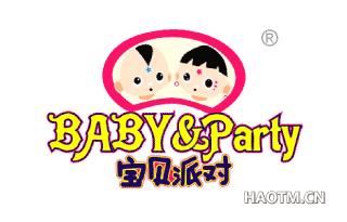 宝贝派对 BABY&PARTY