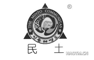 民土 THE MINTO COMMUNITAS