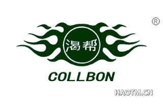 渴帮 COLLBON