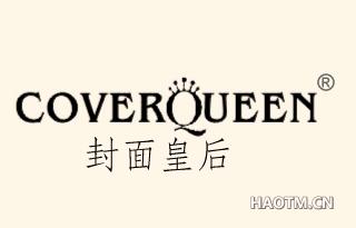 封面皇后 COVERQUEEN