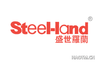 盛世罗兰 STEEL-LAND
