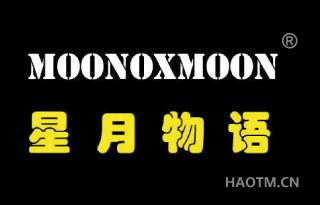 星月物语 MOONOXMOON