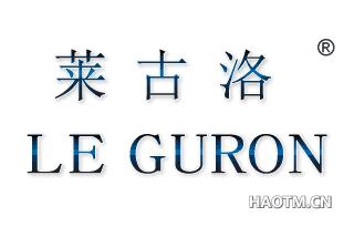 莱古洛 LE GURON