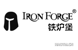 铁炉堡 IRON FORGE