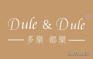 多乐都乐 DULE&DULE