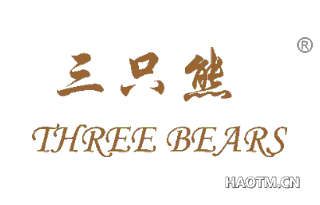 三只熊 THREEBEARS