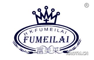 富美莱 H K·FUMEILAI +