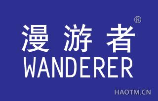 漫游者 WANDERER