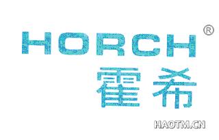 霍希 HORCH