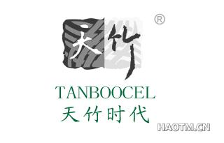 天竹 TANBOOCEL