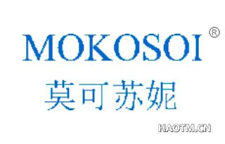 莫可苏妮 MOKOSOI