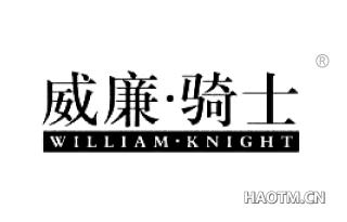 威廉·骑士 WILLIAM·KNIGHT