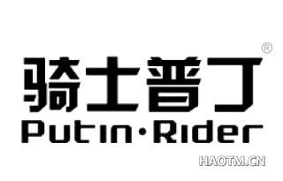 骑士普丁 PUTIN·RIDER
