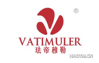 珐帝穆勒 VATIMULER