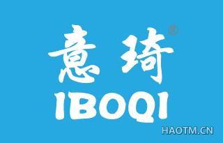 意琦 IBOQI