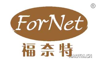 福奈特 FORNET