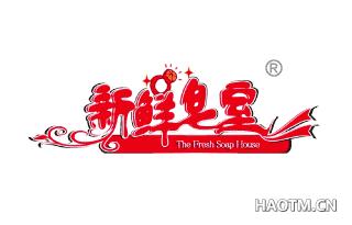 新鲜皂室 THE FRESH SOAP HOUSE