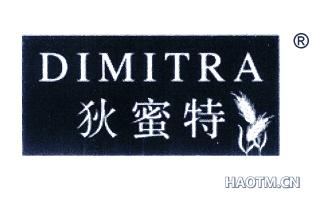 狄蜜特 DIMITRA