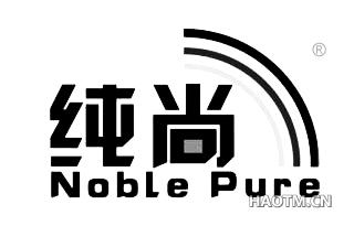 纯尚 NOBLE PURE