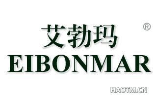 艾勃玛 EIBONMAR