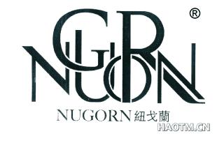纽戈兰 NUGORN