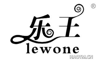 乐王 LEWONE