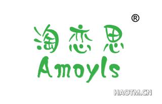 淘恋思 AMOYLS