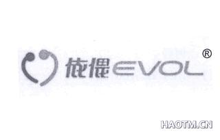 依偎 EVOL