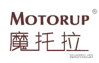 魔托拉 MOTORUP