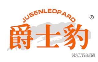 爵士豹 JUSENLEOPARD