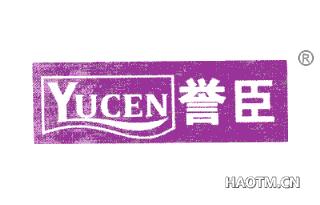 誉臣 YUCEN