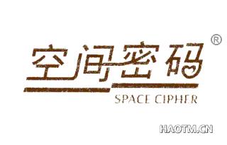 空间密码 SPACECIPHER