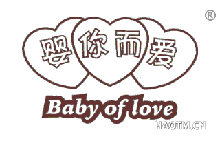婴你而爱 BABYOFLOVE