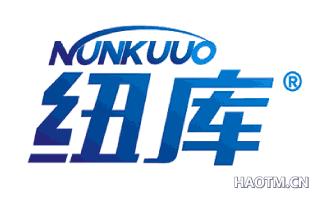 纽库 NUNKUUO