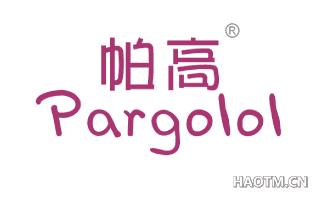帕高 PARGOLOL