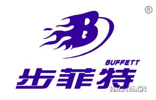 步菲特 BUFFETT