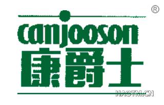 康爵士 CANJOOSON