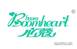 心蔻 BOOMBOOMHEART