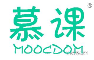 慕课 MOOCDOM