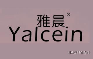 雅晨 YALCEIN
