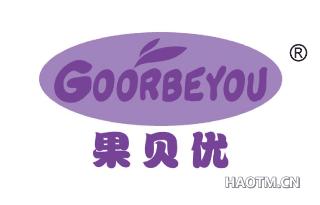 果贝优 GOORBEYOU