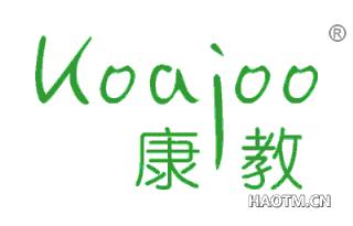 康教 KOAJOO