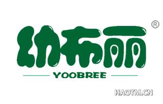 幼布丽 YOOBREE