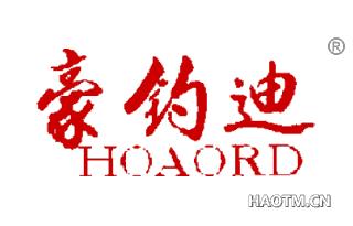 豪钓迪 HOAORD