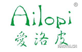爱洛皮 AILOPI
