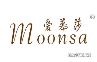 爱慕莎 MOONSA