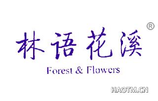 林语花溪 FORESTFLOWERS