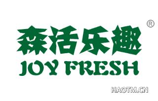 森活乐趣 JOYFRESH