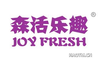 森活兴趣 JOYFRESH
